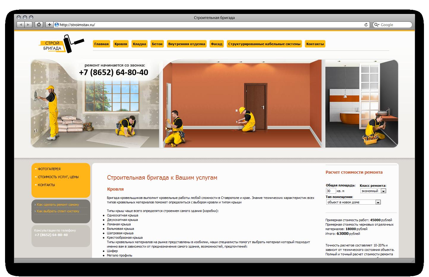Продвижение сайта строительной компании бонприкс как сделать заказ в интернет магазине